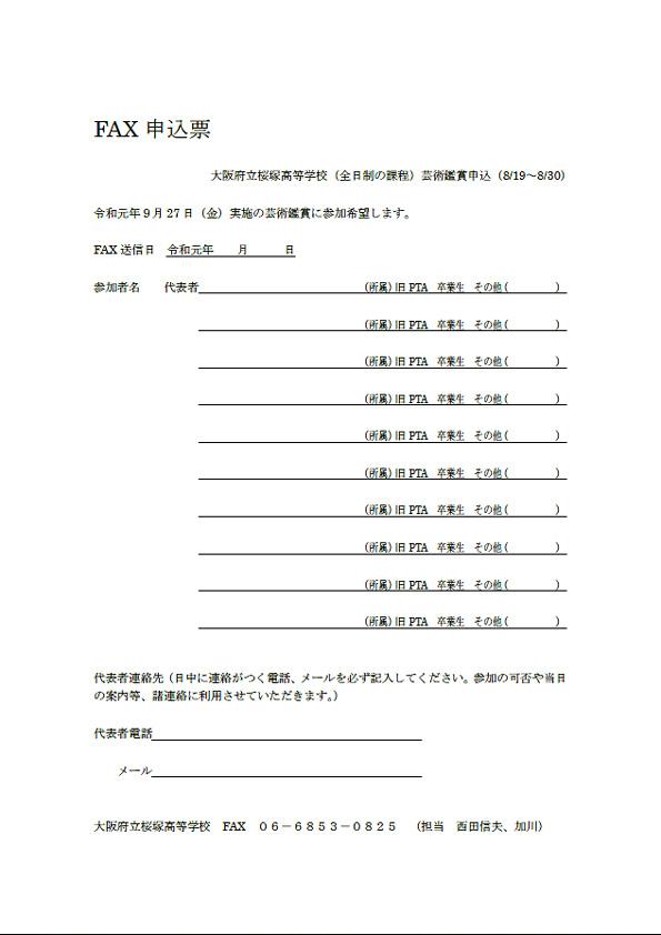 芸術観賞会2.jpg