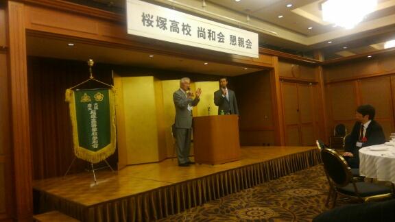 2016尚和会総会4.jpg