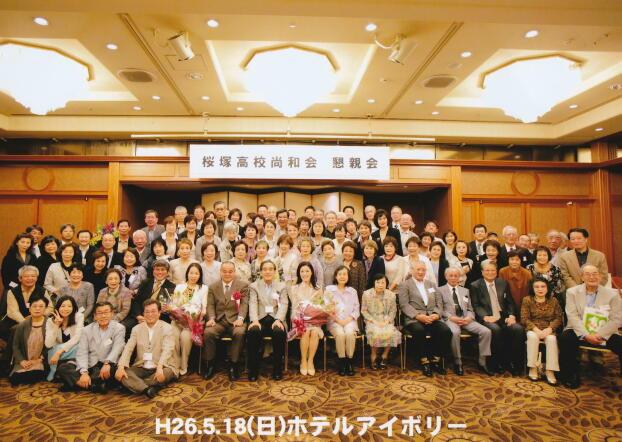 shouwakaisoukai2014.jpg